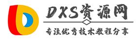 DXS资源网